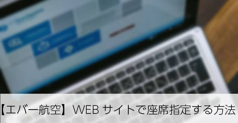 Evaair web seat 00