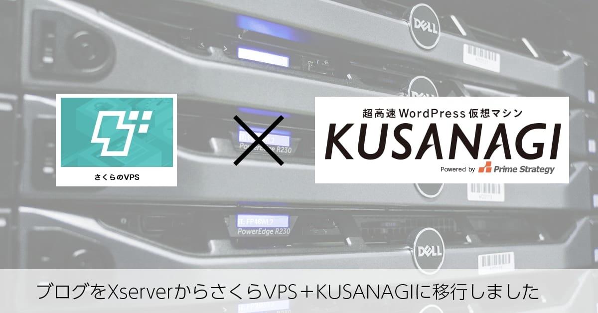 ブログをXserverからさくらVPS+KUSANAGIに移行しました